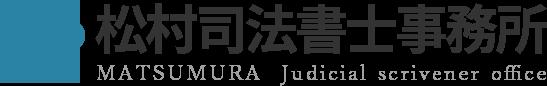 松村司法書士事務所